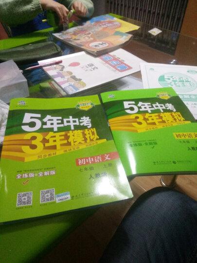 立减5元 正版包邮 5年中考3年模拟 7七年级上册语文数学英语人教版RJ初一五三初中同步练习册 晒单图