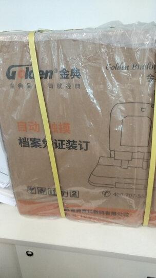 金典(Golden)GD-50N装订机财务凭证装订机 档案打孔机 激光电动升级版 晒单图