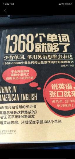 我的第一本英语口语书+1368个单词就够了+把你的英语用起来(套装共三册) 晒单图