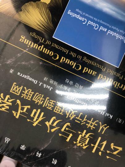 云计算与分布式系统:从并行处理到物联网 华章图书 计算机科学丛书 晒单图