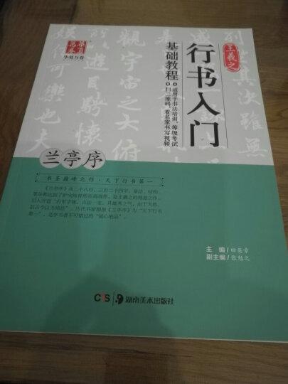 华夏万卷 王羲之行书入门基础教程:兰亭序 晒单图