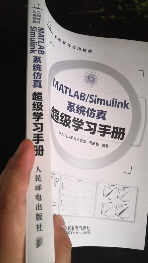 MATLAB/Simulink系统仿真超级学习手册 晒单图