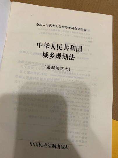 中华人民共和国城乡规划法(最新修正本) 晒单图