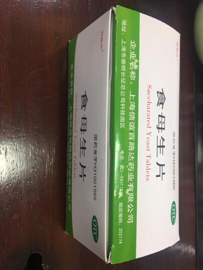 信谊 食母生片80粒 人用儿童维生素食欲缺乏消化不良 1盒装 晒单图
