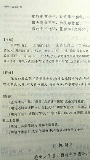 诗经译注 晒单图