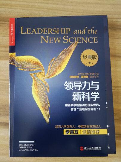 领导力与新科学(经典版) 晒单图