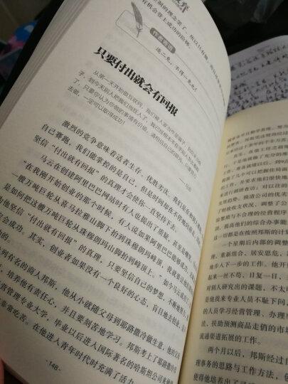 坚持梦想 : 马云给创业者的22堂人生哲学课 晒单图