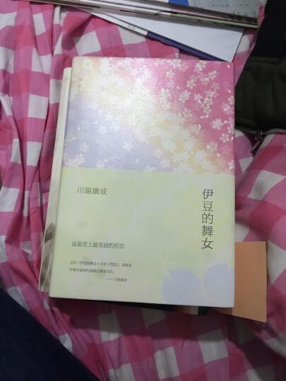 伊豆的舞女 川端康成小说全集 晒单图