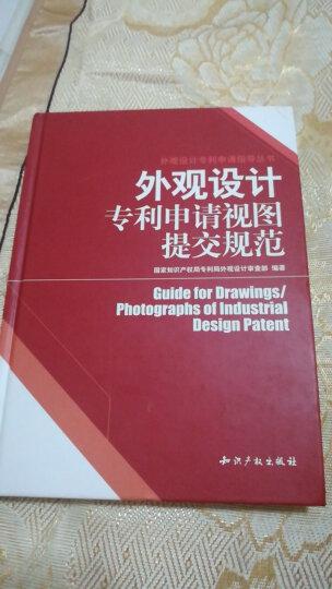 外观设计专利申请指导丛书:外观设计专利申请视图提交规范 晒单图