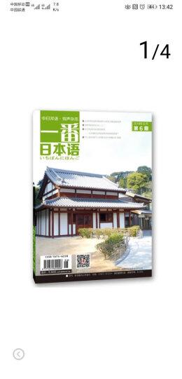 一番日本语(2015年1月 第1期)(附MP3光盘) 晒单图