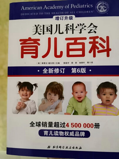 最快乐的宝宝2:卡普儿童行为手册(1-4岁) 晒单图
