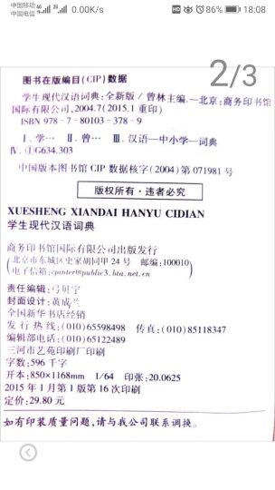 学生现代汉语词典(全新版) 晒单图