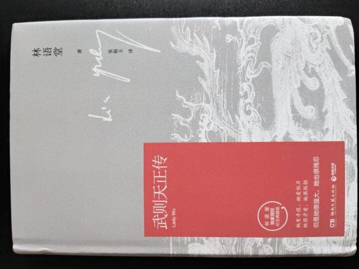 武则天正传(林语堂逝世40周年纪念典藏版)(精) 晒单图