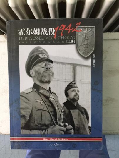 霍尔姆战役1942: 105天的东线血火地狱(套装上下册) 晒单图
