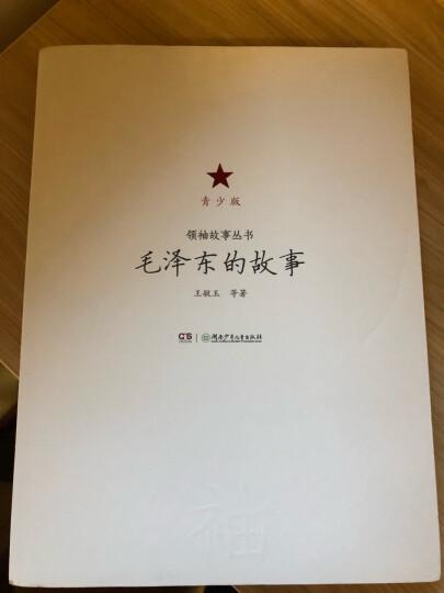 领袖故事丛书:毛泽东的故事(青少版) 晒单图