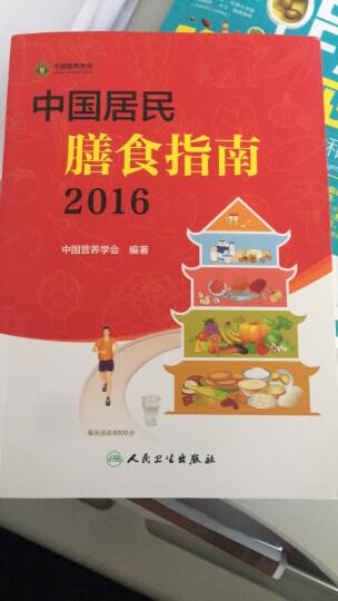 中国学龄儿童膳食指南(2016) 晒单图