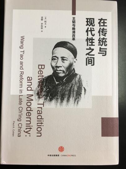 在传统与现代性之间:王韬与晚清改革 中信出版社图书 晒单图