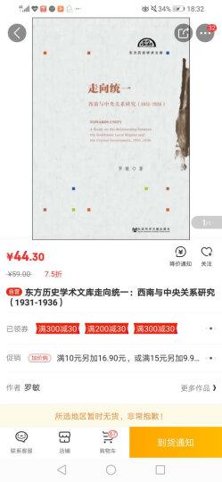 东方历史学术文库·走向统一:西南与中央关系研究(1931-1936) 晒单图
