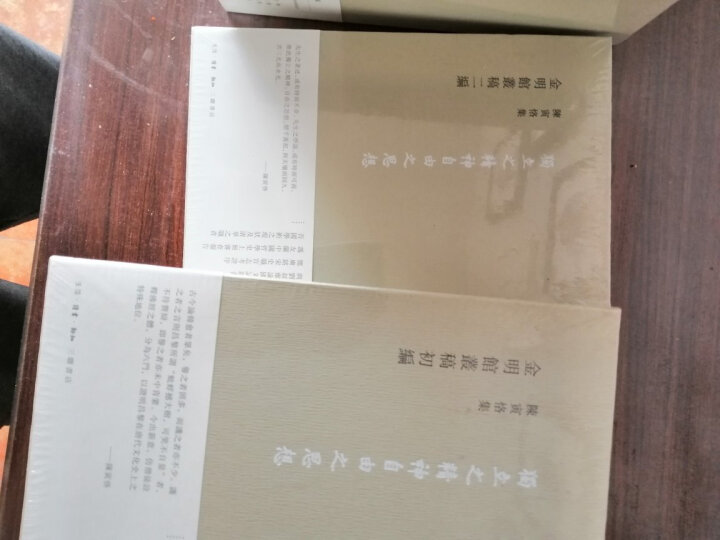 金明館叢稿二編 晒单图