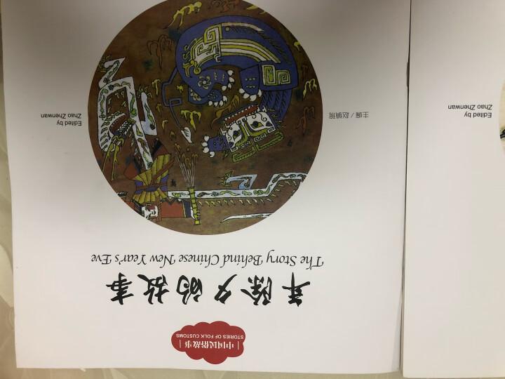 幼学启蒙丛书:中国民俗故事 年除夕的故事(中英对照) 晒单图