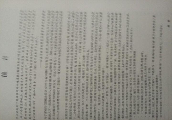 新概念英语名师精讲笔记(第四册) 晒单图