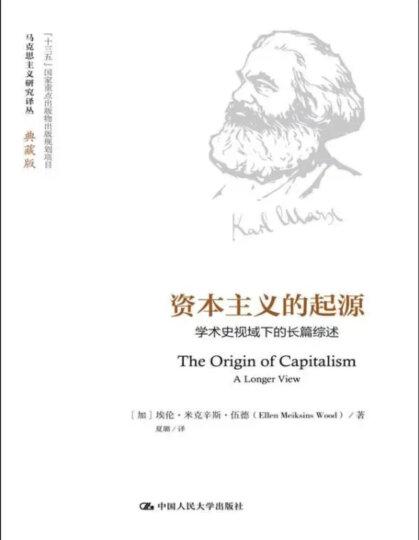 资本主义的起源: 学术史视域下的长篇综述(马克思主义研究译丛·典藏版) 晒单图