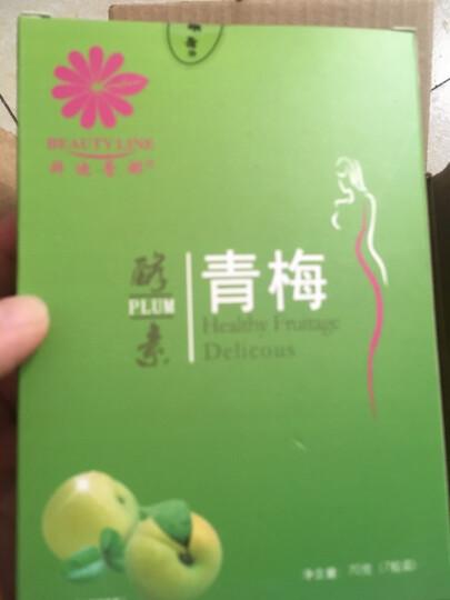 拜迪蕾娜酵素梅子(青梅子正品)青梅酵素7颗/盒可配纤体梅男女通用清肠排毒减肥瘦身燃脂产品使用 2盒装 晒单图
