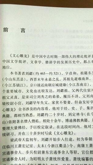 文心雕龙译注(中国古代名著全本译注丛书) 晒单图