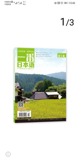 一番日本语(2014年1月第1期)(附MP3光盘1张) 晒单图