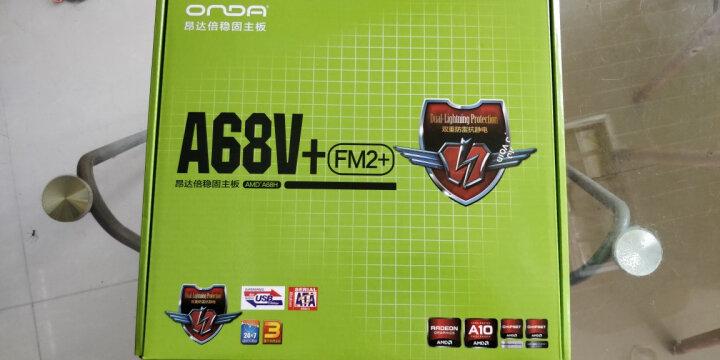 昂达(ONDA)A68V+ A68H单芯片 Socket FM2+主板 办公游戏优选 晒单图