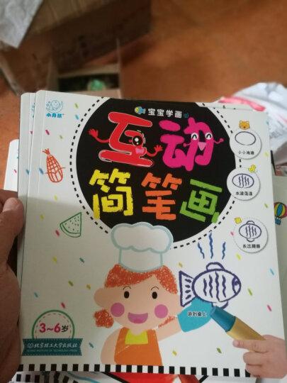 宝宝学画(套装共4册) 晒单图