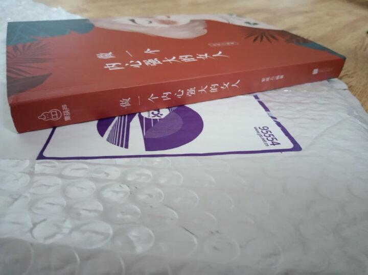 做一个内心强大的女人 女性励志书籍 修养气质社交提升自我修养的书籍 提高女人气质修养的书 心灵鸡汤 晒单图