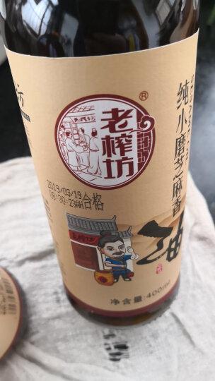 老榨坊芝麻香油 一级压榨纯芝麻香油400ml(新老包装随机发货) 晒单图
