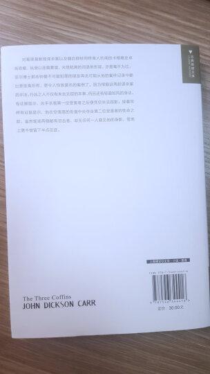 三口棺材(新老版本两种封面随机发送) 晒单图