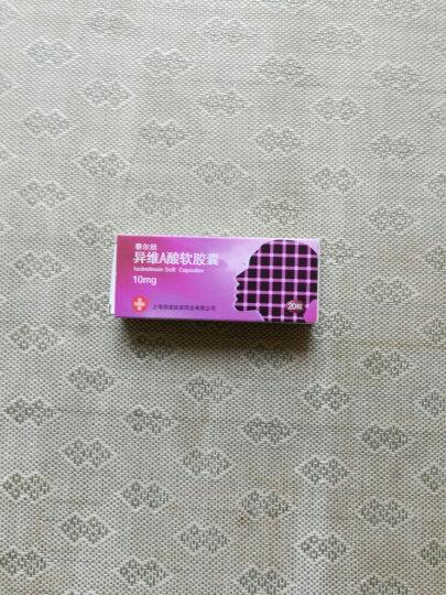 SINE/信谊 泰尔丝异维A酸软胶囊10mg*20粒/盒 Rx 晒单图