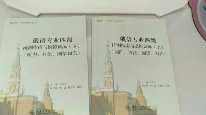俄语专业四级统测指南与模拟训练(上)(词汇、语法、阅读、写作)(附CD-ROM光盘1张) 晒单图