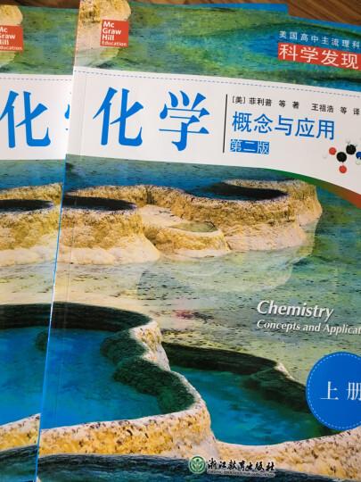 美国高中主流理科教材·科学发现者:地理地质学、环境与宇宙(上中下) 晒单图