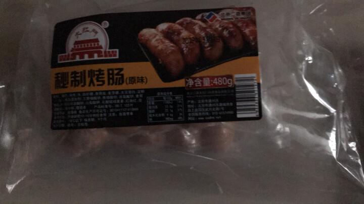 大红门 原味秘制烤肠 480g 北京老字号 香肠火腿肠 烧烤食材 火锅食材 台湾烤肠 晒单图