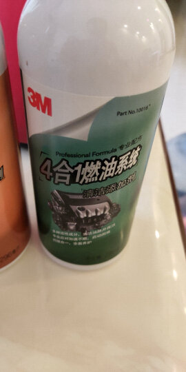 3M PN10016+ 汽油添加剂 燃油宝 养护型喷油嘴积碳清洗剂 296ml 晒单图