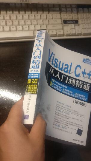 Visual C++开发实例大全·基础卷/软件工程师开发大系(附光盘) 晒单图