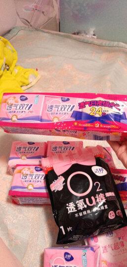 洁婷(ladycare)棉柔卫生巾姨妈巾日用夜用组合套装透气双U96片(240mm*64片+290mm*32片) (新老包装随机发货) 晒单图