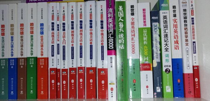 常春藤·赖世雄优能英语系列:赖氏入门英语语法(附光盘1张) 晒单图