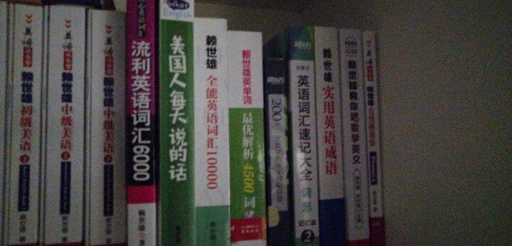 新东方词汇进阶Vocabulary 12000 晒单图