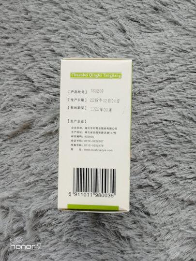 安药 川贝清肺糖浆 100ml*1瓶/盒 晒单图