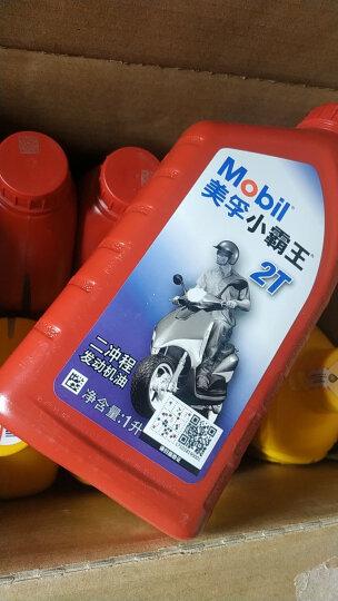 美孚(Mobil)美孚小霸王2T 摩托车机油 二冲程发动机油 FB级 1L 汽车用品 晒单图
