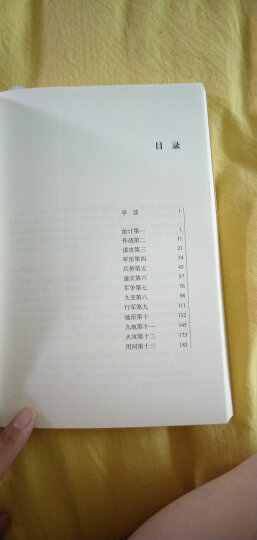 孙子兵法 语文丛书 中小学生必读名著 晒单图