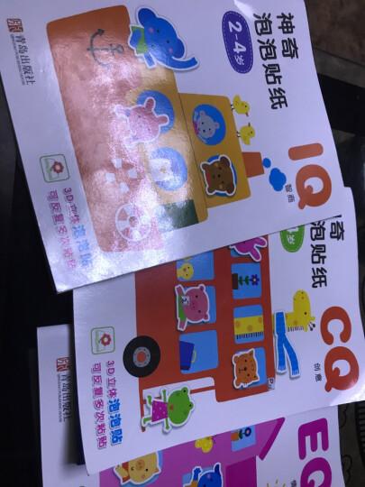 邦臣小红花·2-4岁神奇泡泡贴纸(IQ+EQ+CQ 套装共3册) 晒单图