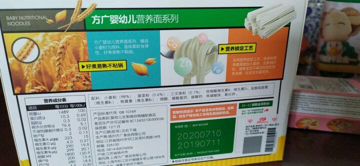 方广 婴幼儿营养辅食 AD钙蛋白营养面条 不添加食盐 含钙铁锌 300g  (6个月以上婴幼儿童适用) 晒单图