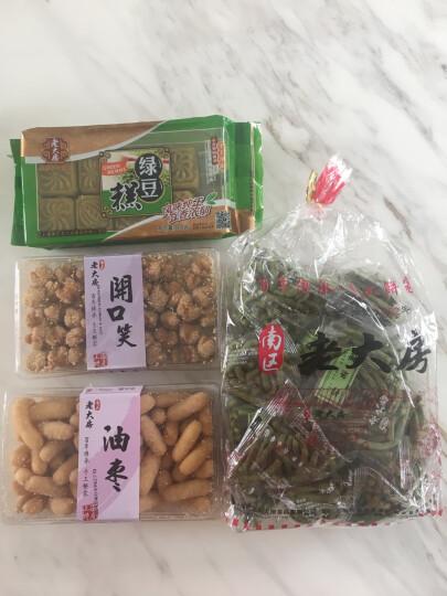 南区老大房油枣上海特产京果办公室零食传统休闲糕点250g*2盒装 晒单图