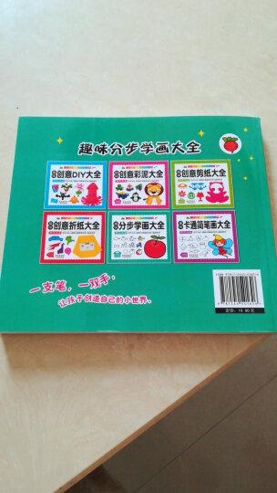 晨风童书 儿童易学实用美术手工丛书 趣味分步学画大全 晒单图